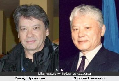 Рашид Нугманов и Михаил Николаев