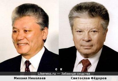 Михаил Николаев и Святослав Фёдоров