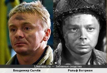 Владимир Сычёв и Ральф Вотриан