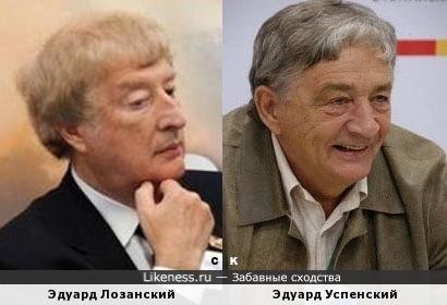 Эдуард Лозанский и Эдуард Успенский