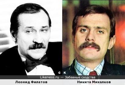Леонид Филатов и Никита Михалков