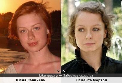 Юлия Савичева и Саманта Мортон