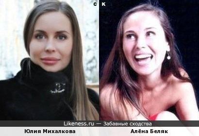Юлия Михалкова и Алёна Беляк