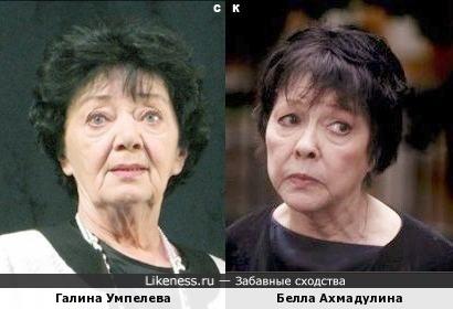 Галина Умпелева и Белла Ахмадулина