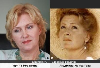 Ирина Розанова и Людмила Максакова