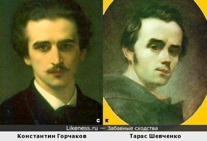 Константин Горчаков и Тарас Шевченко