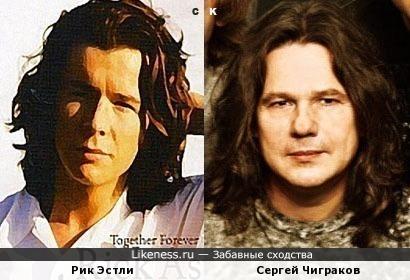 Рик Эстли и Сергей Чиграков