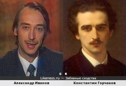 Александр Иванов и Константин Горчаков