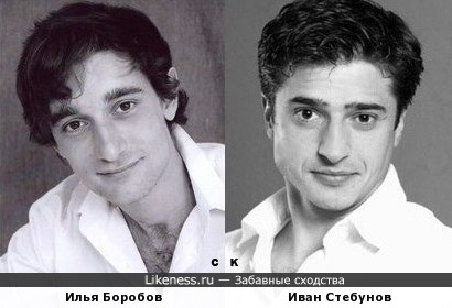 Илья Боробов и Иван Стебунов