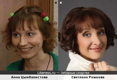 Анна Цымбалистова и Светлана Рожкова