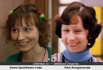 Анна Цымбалистова и Лия Ахеджакова