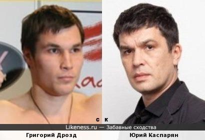 Григорий Дрозд и Юрий Каспарян