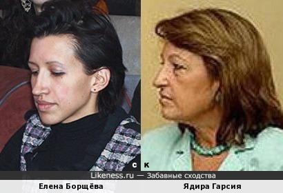Елена Борщёва и Ядира Гарсия