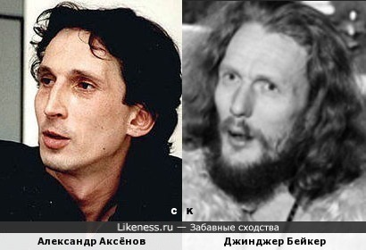 Александр Аксёнов и Джинджер Бейкер