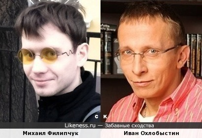 Михаил Филипчук и Иван Охлобыстин