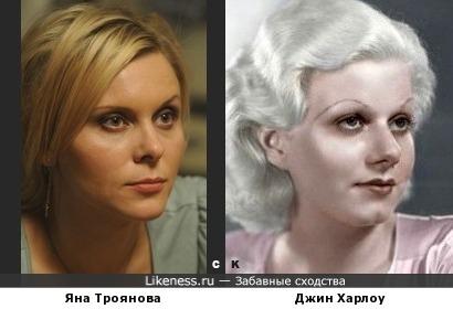 Яна Троянова и Джин Харлоу