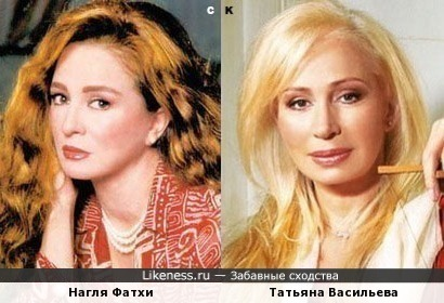 Нагля Фатхи и Татьяна Васильева