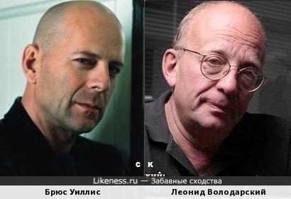 Брюс Уиллис и Леонид Володарский