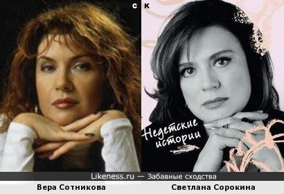 Вера Сотникова и Светлана Сорокина