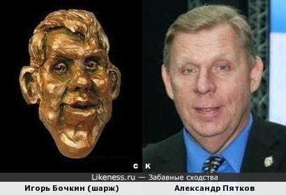 Игорь Бочкин и Александр Пятков