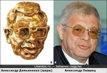Александр Демьяненко и Александр Лившиц