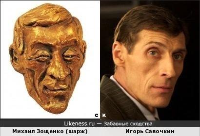 Михаил Зощенко и Игорь Савочкин
