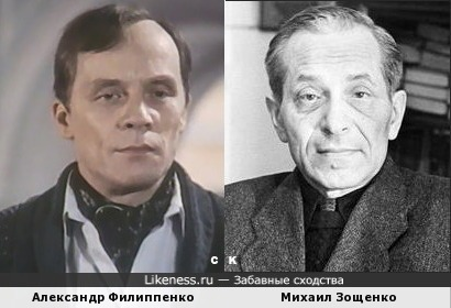Александр Филиппенко и Михаил Зощенко
