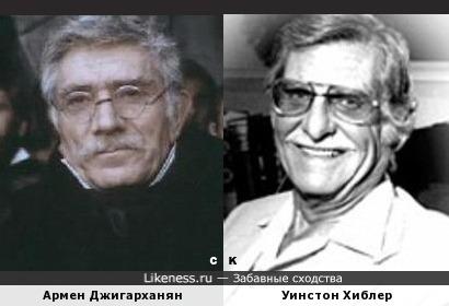Армен Джигарханян и Уинстон Хиблер