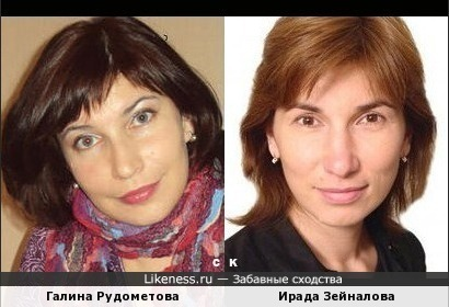 Галина Рудометова и Ирада Зейналова