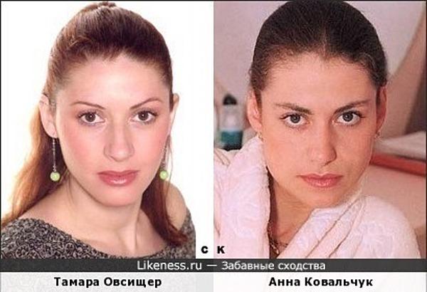 Тамара Овсищер похожа на Анну Ковальчук