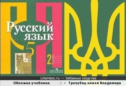 Обложка учебника и Трезубец князя Владимира