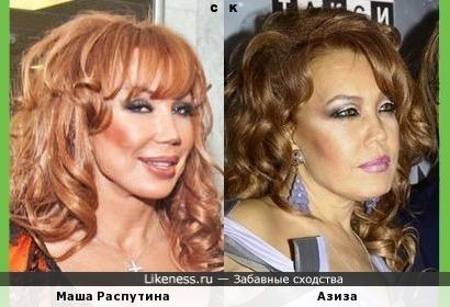 Маша Распутина и Азиза