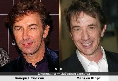 Валерий Сюткин и Мартин Шорт