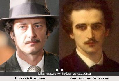 Алексей Агопьян и Константин Горчаков