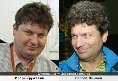 Игорь Кружалин и Сергей Минаев