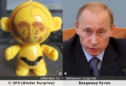 C-3PO и Владимир Путин