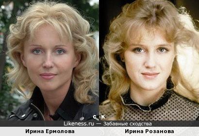 Ирина Ермолова и Ирина Розанова