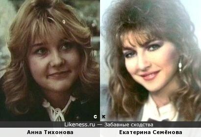 Анна Тихонова и Екатерина Семёнова