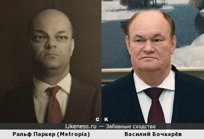 Ральф Паркер и Василий Бочкарёв