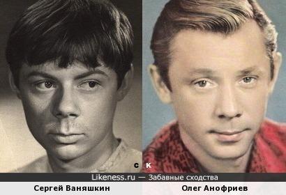 Сергей Ваняшкин и Олег Анофриев