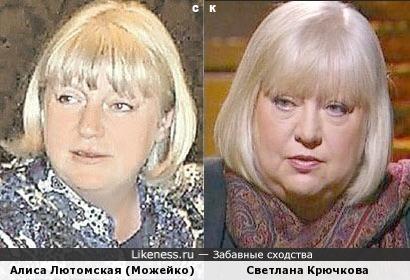 Алиса Лютомская (Можейко) и Светлана Крючкова