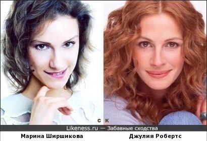 Марина Ширшикова и Джулия Робертс