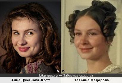 Анна Цуканова-Котт и Татьяна Фёдорова