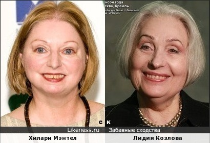 Хилари Мэнтел и Лидия Козлова