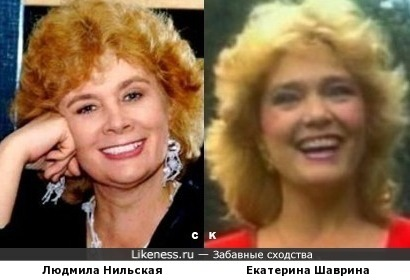 Людмила Нильская и Екатерина Шаврина