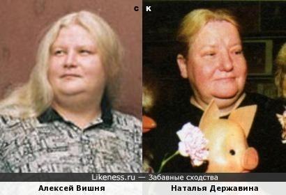 Алексей Вишня и Наталья Державина