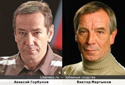 Алексей Горбунов и Виктор Мартынов