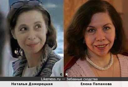 Наталья Домерецкая и Елена Папанова