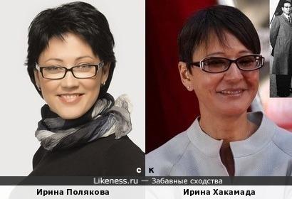 Ирина Полякова и Ирина Хакамада