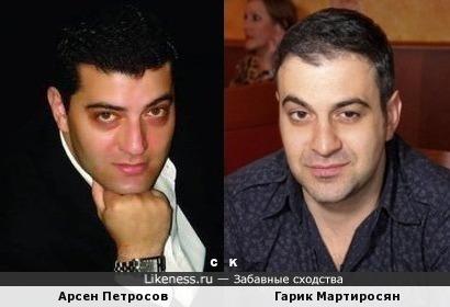 Арсен Петросов и Гарик Мартиросян